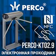 PERCo-KT02.9 Электронная проходная без планок, EMM/HID/Mifare/NFC