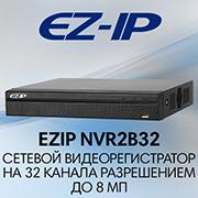 EZIP NVR2B32