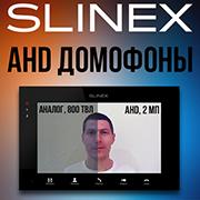Slinex AHD домофоны