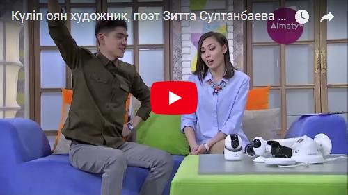 Күліп оян художник, поэт Зитта Султанбаева 23 03 18