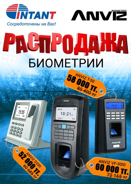 Распродажа биометрии ANVIZ!
