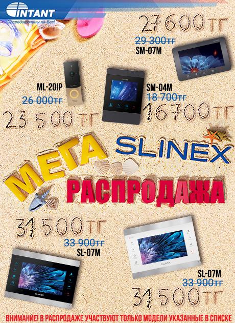 Летняя МЕГА распродажа Slinex