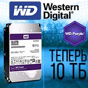 WD100PURX, Теперь 10 ТБ!