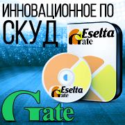 """Инновационное ПО СКУД """"Eselta Gate"""""""