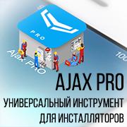 Представляем Ajax PRO — универсальный инструмент для инсталляторов