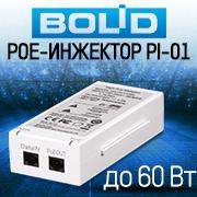 Bolid PI-01 PoE-инжектор