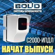 """Компания """"Болид"""" объявляет о начале поставок извещателей """"С2000-ИПДЛ""""."""