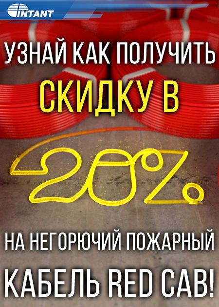 Хочешь получить скидку в 20% на негорючий пожарный кабель RED CAB?