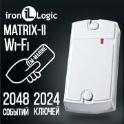 Matrix-II Wi-Fi