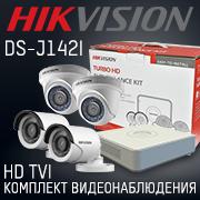 HIKVISION DS-J142I