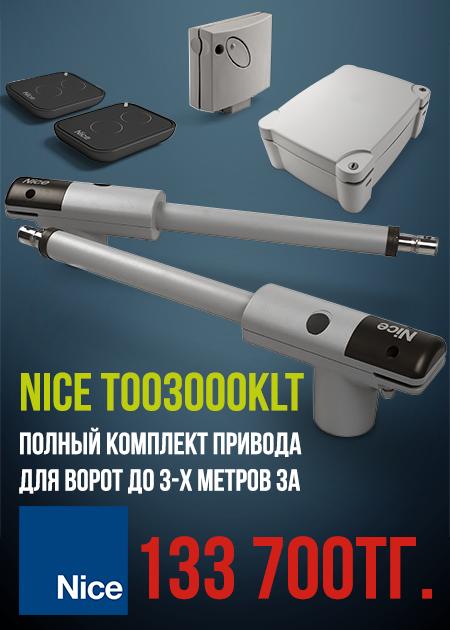 NICE TOO3000KLT Комплект для распашных ворот до 300 кг или 3м