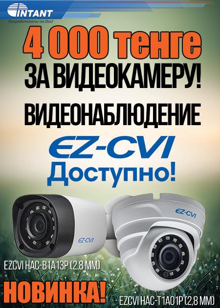 EZ-CVI доступно! Новинка за 4000 тг.!!!