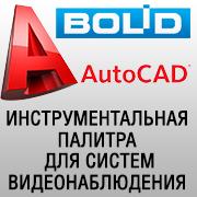 """Обновление инструментальной палитры AUTOCAD для систем видеонаблюдения """"БОЛИД"""""""