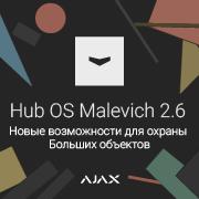 Hub OS Malevich 2.6. Новые возможности для охраны больших объектов