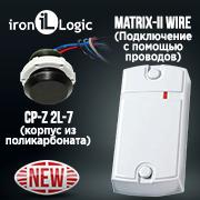 Новые считыватели Iron Logic