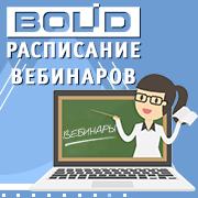 """Расписание вебинаров компании """"БОЛИД"""""""
