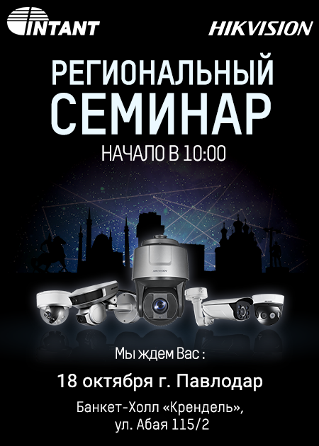 Региональный семинар Павлодар
