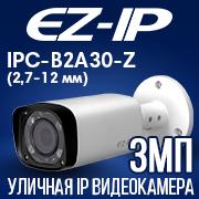 EZIP IPC-B2A30-Z (2,7-12 мм) 3МП ИК уличная IP видеокамера
