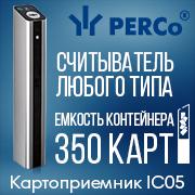 PERCo-IC05 Картоприемник универсальный без считывателя