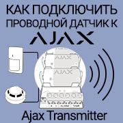 Как подключить проводной датчик к Ajax