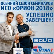Осенний сезон семинаров ИСО «ОРИОН 2018» успешно завершен!