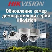 Обновление камер демократичной серии Hikvision