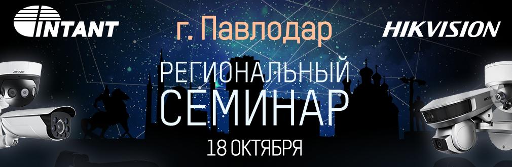 Встречайте Региональный семинар Hikvision в Павлодаре!