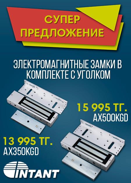 Супер предложение: Электромагнитный замок в комплекте с уголком!