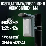FORTEZA ЗЕБРА-42(24) ИЗВЕЩАТЕЛЬ ОХРАННЫЙ