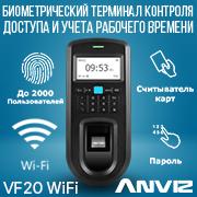 ANVIZ VF 20 WiFi