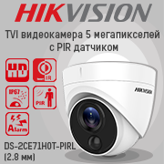 Hikvision DS-2CE71H0T-PIRL (2.8 мм)
