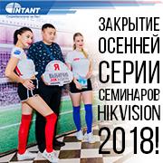 Закрытие осенней серии семинаров Hikvision 2018!