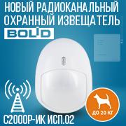 Bolid С2000Р-ИК исп.02
