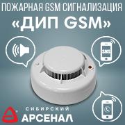 ДИП GSM Пожарная GSM сигнализация