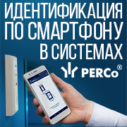 Идентификация по смартфону в системах PERCo