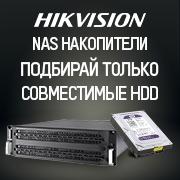 Лист совместимости HDD