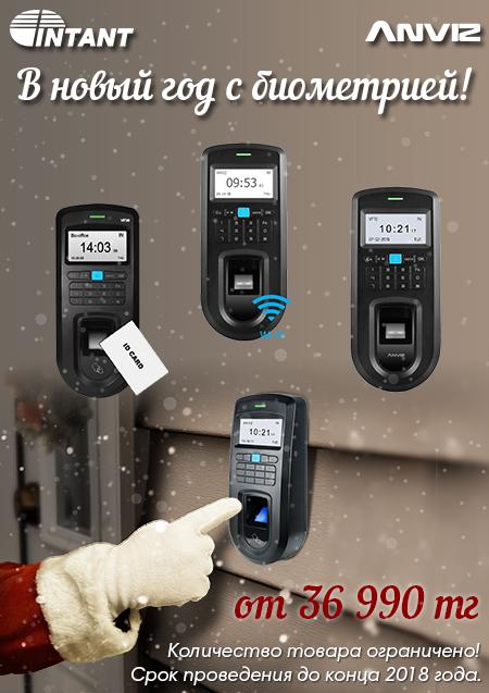 В новый год с биометрией!