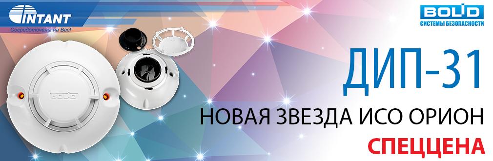 """В декабре начнется поставка пороговых извещателей """"ДИП-31"""""""