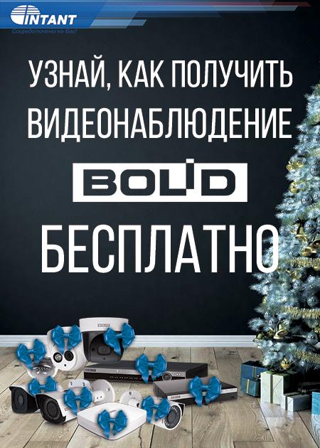 Узнай, как получить видеонаблюдение Bolid бесплатно