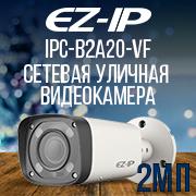 EZIP IPC-B2A20-VF (2,7- 12 мм)