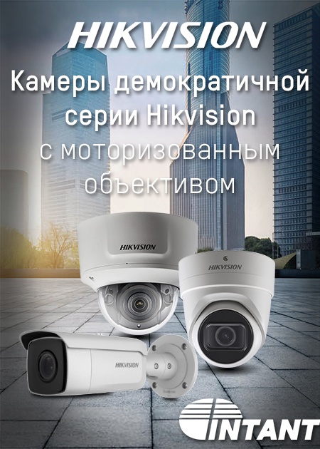 Камеры демократичной серии Hikvision с моторизованным объективом