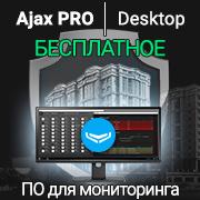 Ajax PRO Desktop - бесплатное приложение для мониторинга систем безопасности
