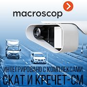 Macroscop интегрировано с комплексами СКАТ и КРЕЧЕТ-СМ для эффективного контроля соблюдения ПДД