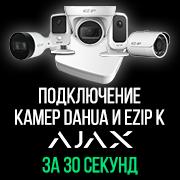 Подключение камер Dahua и EZIP к Ajax за 30 секунд