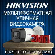 Hikvision DS-2CE16D3T-I3PF (2.8 мм)