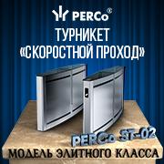 """PERCo-ST-02.600 Турникет """"Скоростной проход"""""""