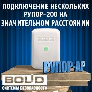 """Начат выпуск комплекта аналоговых расширителей """"Рупор-АР"""""""