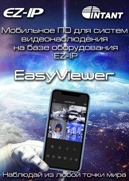 Мобильное ПО для систем видеонаблюдения EZ-IP