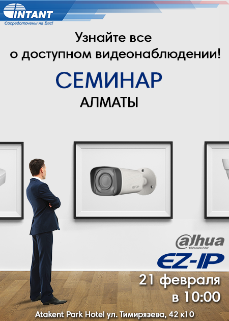 Семинар по EZ-IP и EZ-CVI