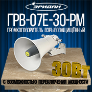 Новинка! Новый громкоговоритель ГРВ-07е-30-РМ